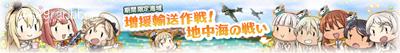 00kancolle_event.jpg