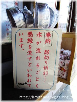 01hisyaku.jpg
