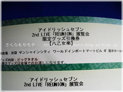 01i7_reunion.jpg