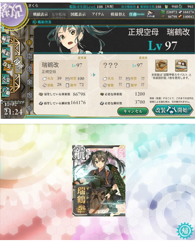 02kankore_zuikaku.jpg