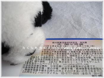 02sekigahara.jpg