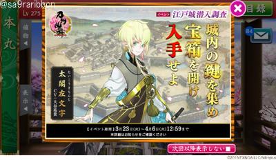 03touken_edo.jpg