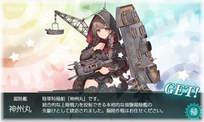 04kan_sinsyumaru_top.jpg