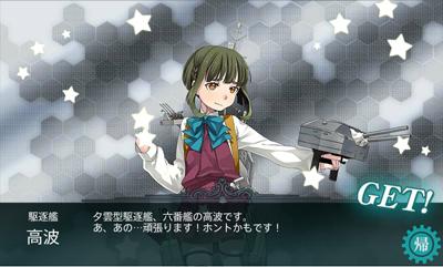 07kankore_takanami.jpg
