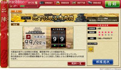 11touken_oosaka_top.jpg