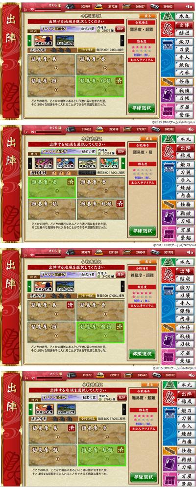12touken_hihou.jpg