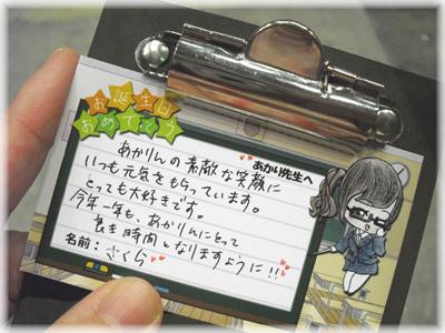 13ske03card.jpg