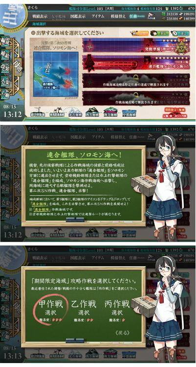 15kankore_e201.jpg