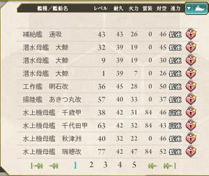 19kankore_taigei.jpg