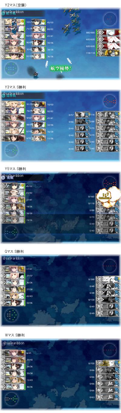 E4 艦 これ 秋 イベ