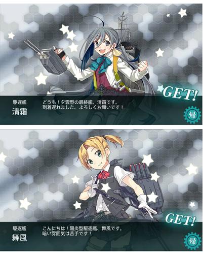 23kankore_kiyosimo_maikaze.jpg