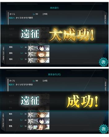 26kankore_tokyo.jpg