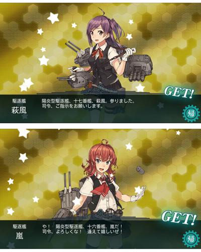 e506hagikaze_arashi.jpg
