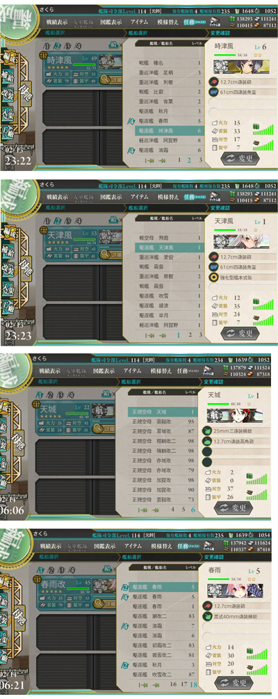 kankore02tokitu_amatu_haru_.jpg