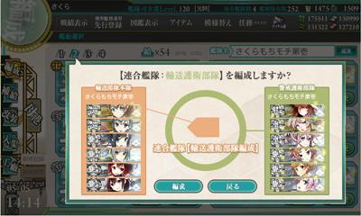kankore_e302yusou.jpg