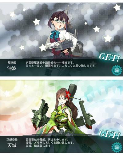 kankore_okinami_amagi.jpg