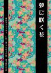 mh02_yume_blog.jpg